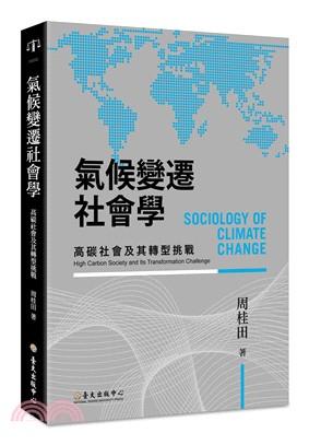 氣候變遷社會學: 高碳社會及其轉型挑戰