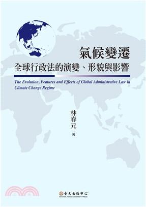 氣候變遷全球行政法的演變、形貌與影響