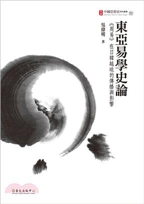東亞易學史論:《周易》在日韓越琉的傳播與影響