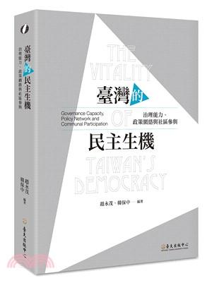 臺灣的民主生機:治理能力、政策網絡與社區參與