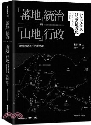 「蕃地」統治與「山地」行政:臺灣原住民族社會的地方化