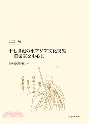 十七世紀の東アジア文化交流:黄檗宗を中心に