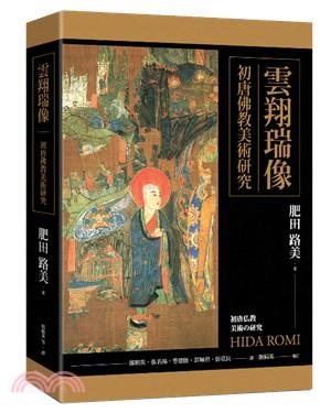 雲翔瑞像:初唐佛教美術研究