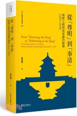 從「尊明」到「奉清」:朝鮮王朝對清意識之嬗變,1627-1910【限量精裝版】