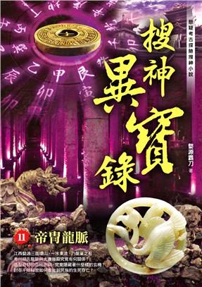 搜神異寶錄之11:帝冑龍脈