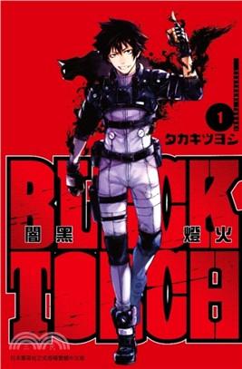 BLACK TORCH 闇黑燈火01