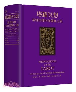塔羅冥想 基督信仰內在隱修之旅
