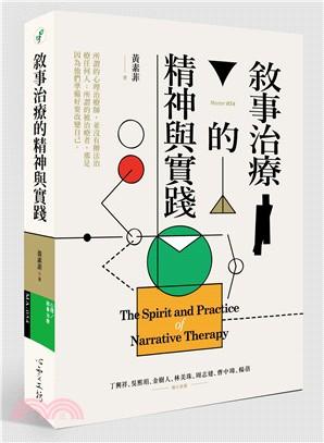 敘事治療的精神與實踐 = The spirit and practice of narrative therapy