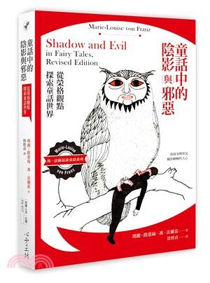 童話中的陰影與邪惡:從榮格觀點探索童話世界