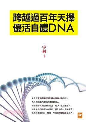 跨越過百年天擇 : 優活自體DNA