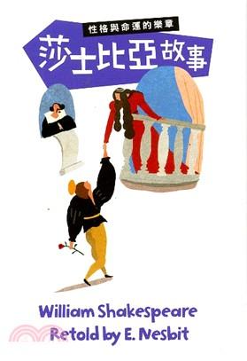 莎士比亞故事:性格與命運的樂章