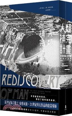 人類補完計畫:考德懷納•史密斯短篇小說選(共二冊)