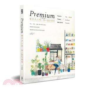 Premium東京大人味‧美の設計發見