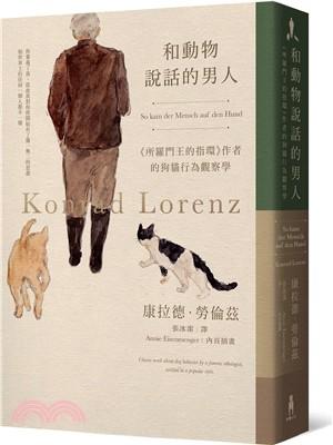 和動物說話的男人 : <<所羅門王的指環>>作者的狗貓行為觀察學