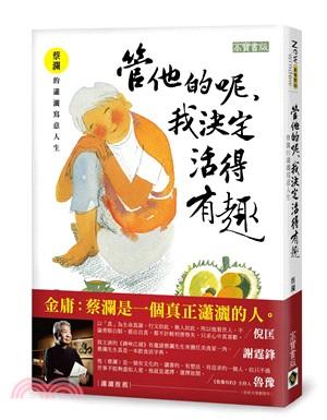 管他的呢,我決定活得有趣:蔡瀾的瀟灑寫意人生