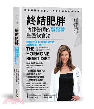 終結肥胖 : 哈佛醫師的荷爾蒙重整飲食法 : 無需少吃多動,只要改變吃法,3週輕鬆瘦下7公斤