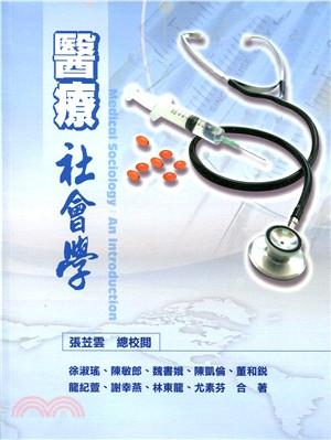 醫療社會學