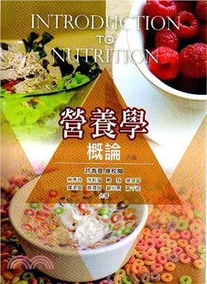 營養學概論(六版)
