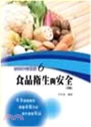 營養師考試祕笈06:食品衛生與安全