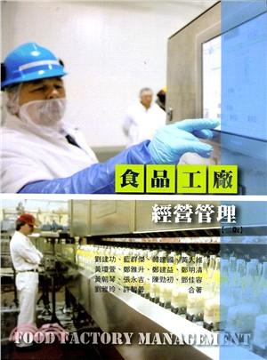 食品工廠經營管理