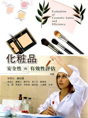 化粧品安全性與有效性評估