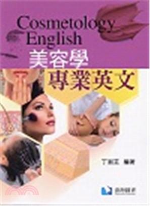 美容學專業英文