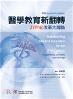 醫學教育新翻轉:21世紀改革大趨勢