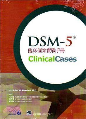 DSM-5臨床個案實戰手冊 /