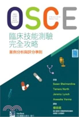 OSCE臨床技能測驗完全攻略:案例分析與評分準則