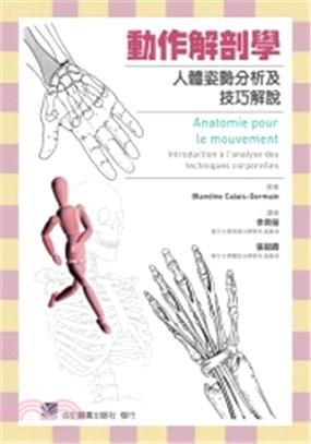 動作解剖學:人體姿勢分析及技巧解說