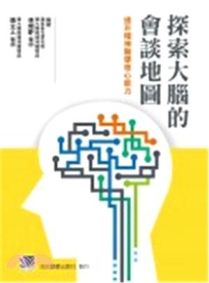 探索大腦的會談地圖:提升精神醫學核心能力