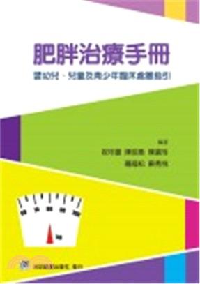 肥胖治療手冊:嬰幼兒、兒童及青少年臨床處置指引