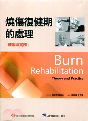燒傷復健期的處理 : 理論與實務