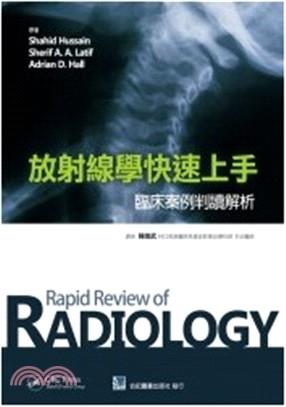 放射線學快速上手 : 臨床案例判讀解析