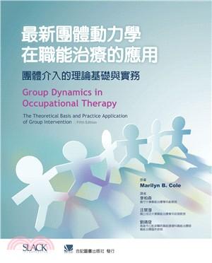 最新團體動力學在職能治療的應用:團體介入的理論基礎與實務