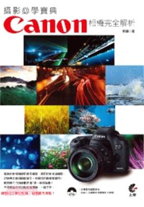 攝影必學寶典:Canno相機完全解析
