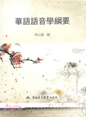 華語語音學綱要