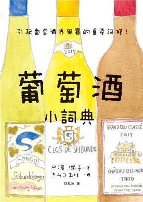 葡萄酒小詞典:萬用豆知識06