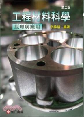 工程材料科學:原理與應用