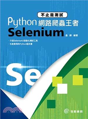 不止是測試 Python網路爬蟲王者Selenium