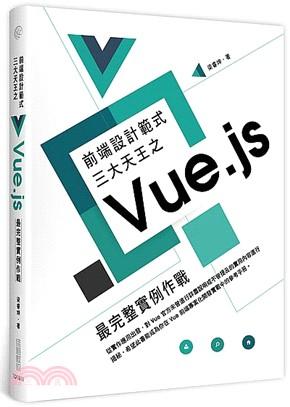 前端設計範式三大天王之Vue.js 最完整實例作戰