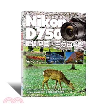 Nikon D750瞬間寫真,百分百驚艷(暢銷好評版)