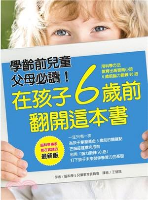 在孩子6歲前翻開這本書:用科學方法教育出高智商小孩-6歲前腦力鍛鍊90招