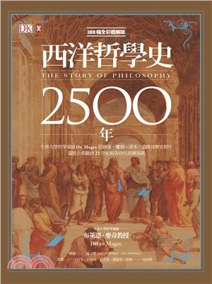 DK全彩圖解版西洋哲學史2500年:牛津大學哲學導師Dr. Magee從繪畫、雕刻、善本、遺跡及歷史照片,還原古希臘到21世紀初各時代思潮氛圍(燙金精裝版)