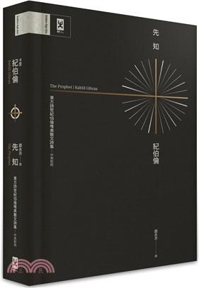 先知:東方詩哲紀伯倫唯美散文詩集【中英對照‧精裝珍藏版】
