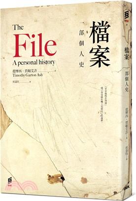 檔案:一部個人史