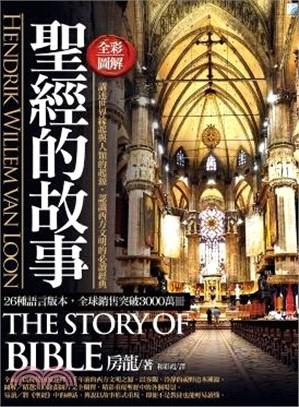 聖經的故事【全彩圖解】