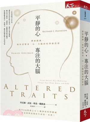 平靜的心, 專注的大腦 禪修鍛鍊, 如何改變身、心、大腦的科學與哲學