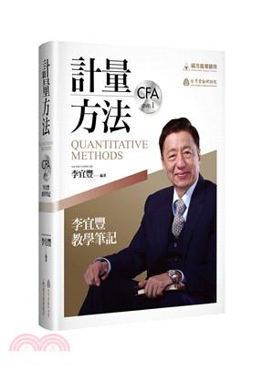 計量方法-李宜豐教學筆記