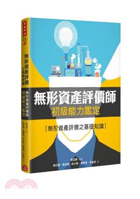 無形資產評價師初級能力鑑定 : 無形資產評價之基礎知識